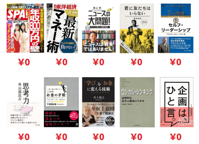 audiobook.jpの聴き放題の対象に入っているオーディオブック