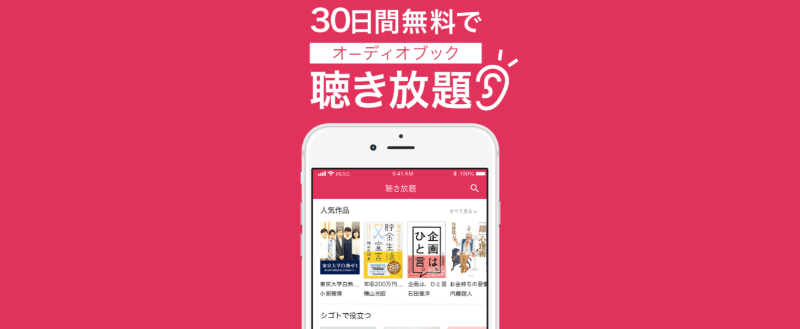 audiobook.jpのアプリ【登録と使い方】