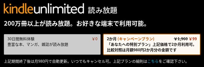 Kindle Unlimitedあなたへの特別プラン