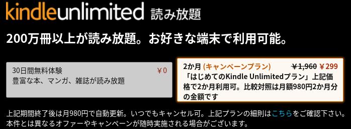 はじめてのKindle Unlimitedプラン(2021年8月)