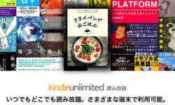 キャンプ飯・山ごはんのおすすめ本10選!料理・レシピ本がKindle Unlimitedで読み放題