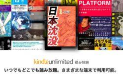 Kindle Unlimited漫画全巻読み放題おすすめ10選!完結した作品も無料