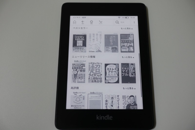 Kindle Paperwhiteの使い方15
