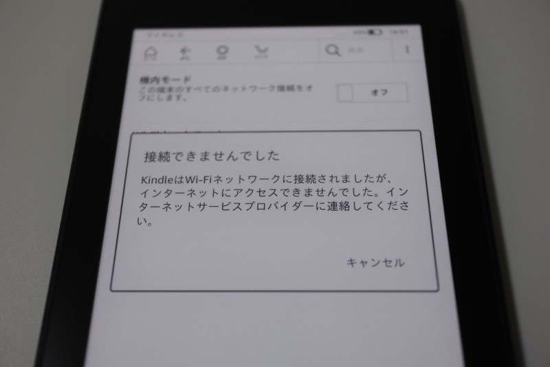 Kindle Paperwhiteの使い方12