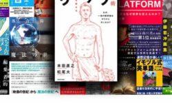 """【kindle本】無料で読める""""本田直之""""の本8選"""