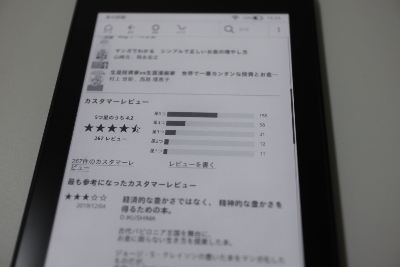 Kindle Paperwhiteの使い方17