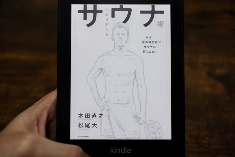 Kindle Unlimited人生を変えるサウナ術-本田直之