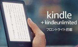 無印Kindleの口コミ評判・評価