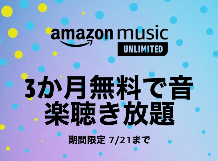 music unlimited3ヶ月間無料キャンペーン開催中