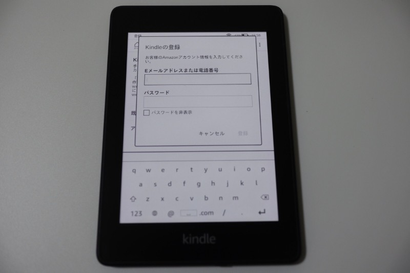 Kindle Paperwhiteの使い方14