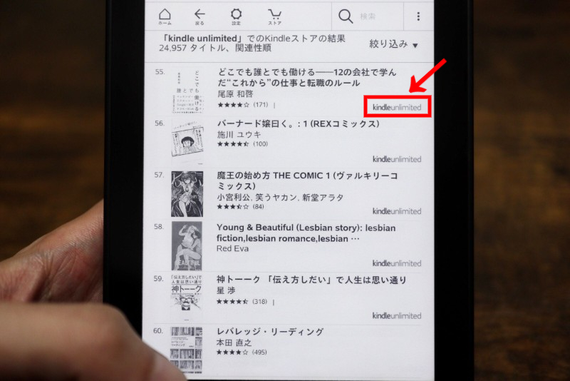 Kindle Unlimited読み放題対象作品