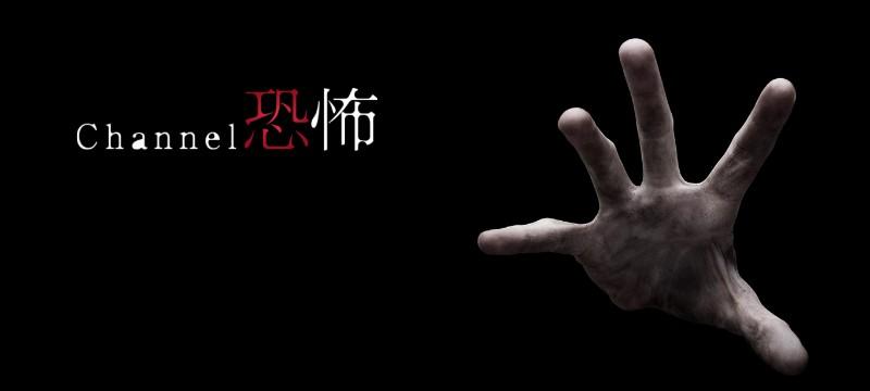 プライムビデオのホラー専門チャンネル『Channel恐怖』のおすすめ動画10選!