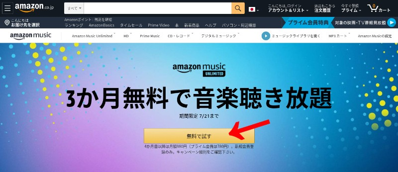 Music Unlimitedの登録画面(パソコン)