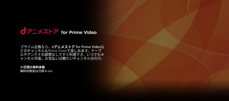 "dアニメストア for Prime Videoの口コミ評判!ドコモ公式と""for Prime Video""の違い"