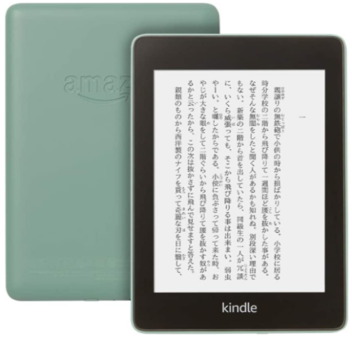 Kindle Paperwhiteセージ