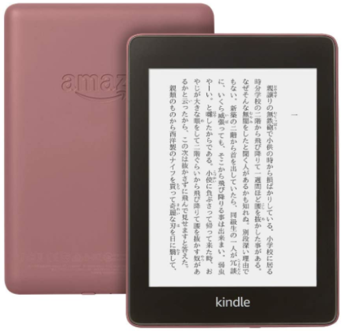 Kindle Paperwhiteプラム