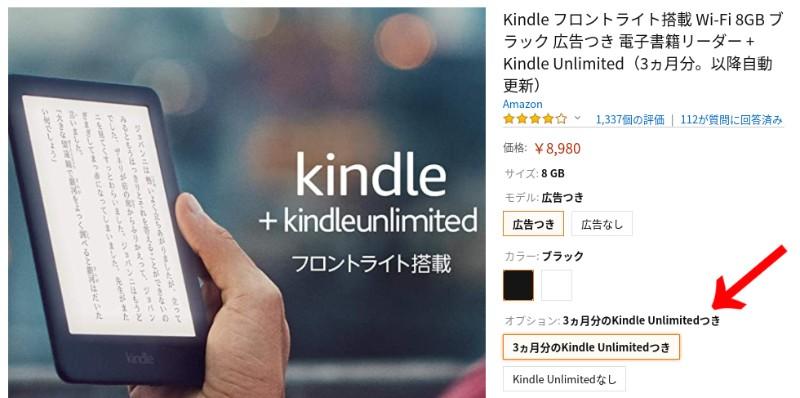 無印Kindl購入でKindle Unlimitedが3ヶ月無料