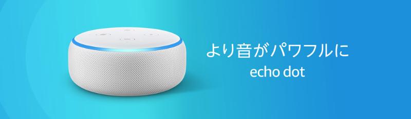 Echo Dot(第3世代)とは?