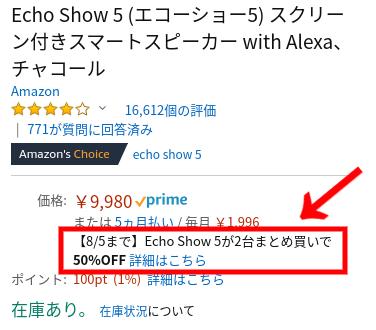 【Echo Show 5】2台まとめ買いで50%OFFキャンペーン