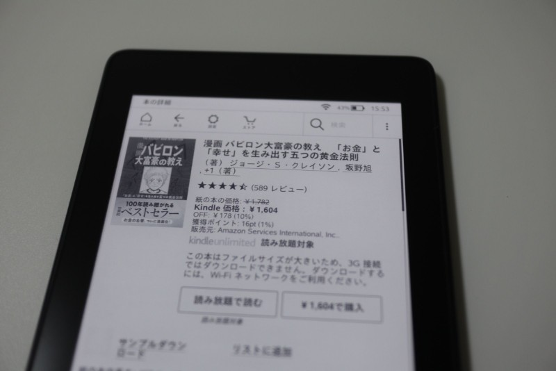 Kindle Paperwhiteの使い方16