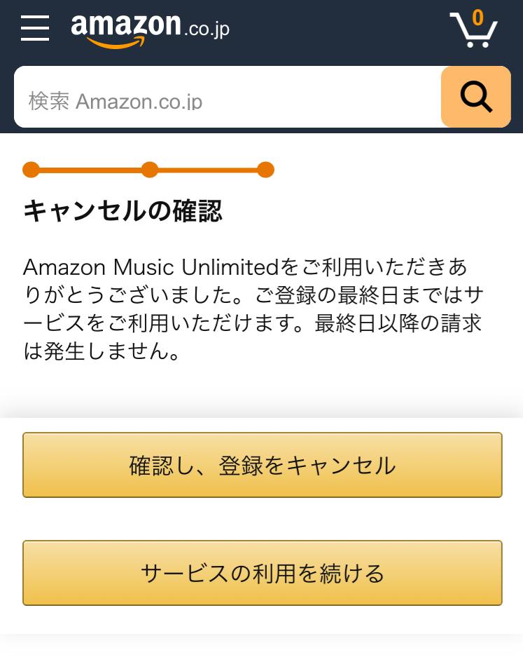 Music Unlimitedキャンセルの確認