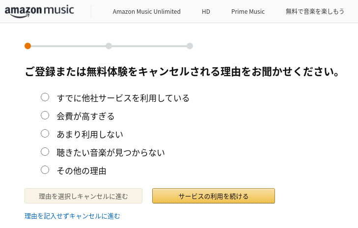 Music Unlimitedキャンセル理由のアンケート