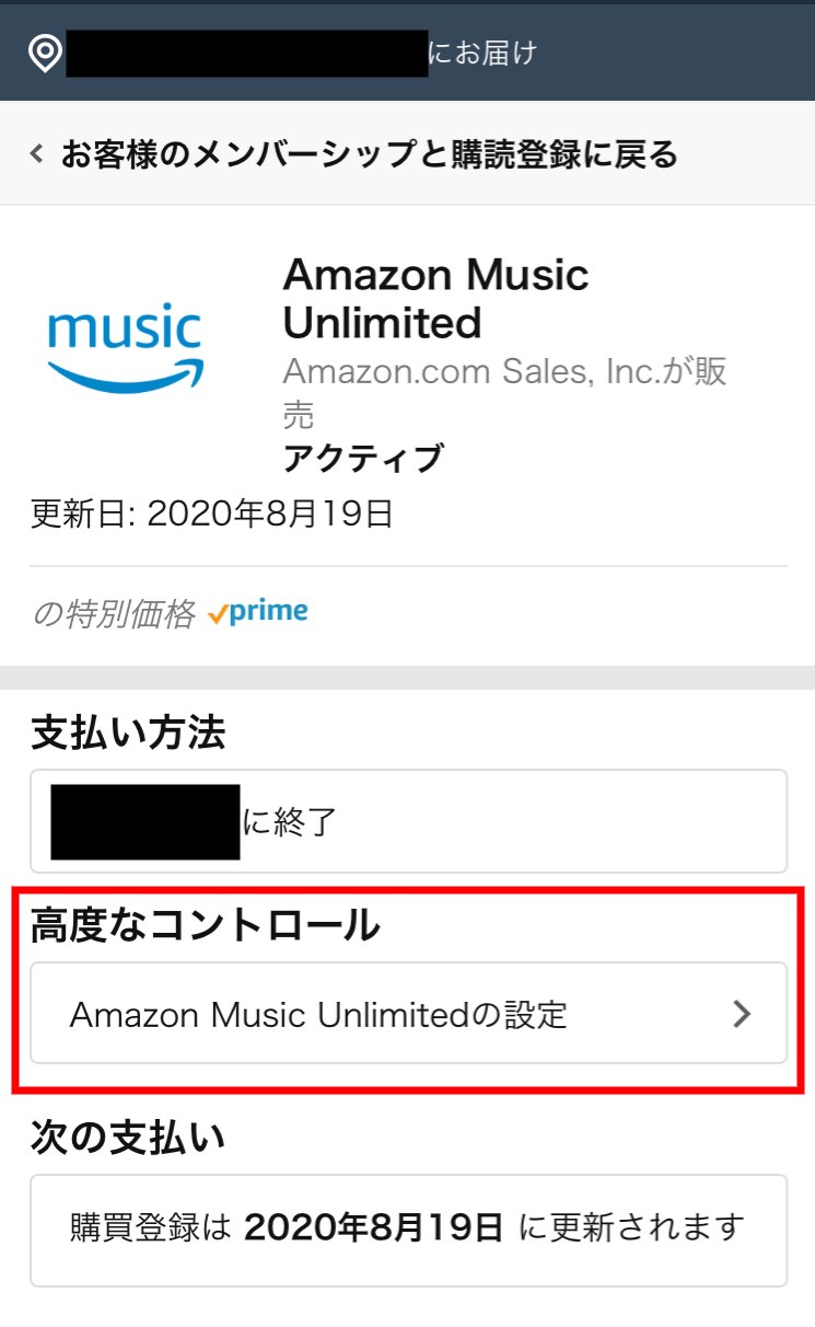 Music Unlimited高度なコントロール