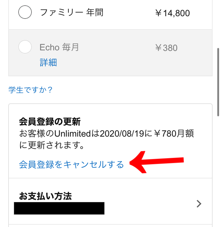 Music Unlimited会員登録の更新