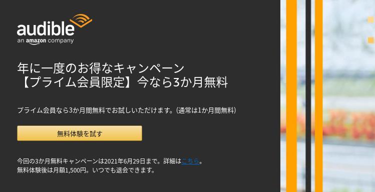 Audibleプライムデー2021キャンペーンの詳細【プライム会員限定の特別価格】