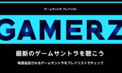 Music Unlimitedでゲームミュージックを聴くなら『GAMERZ』がおすすめ!