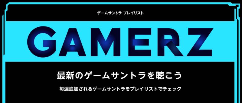 Music Unlimitedでゲームミュージックを聴くなら『GAMERZ』がおすすめ【人気ゲームのプレイリスト】
