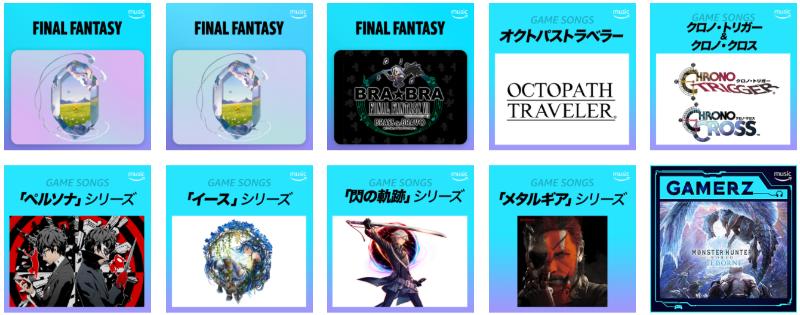 ゲームミュージックに特化したプレイリスト『GAMERZ』に収録されている作品