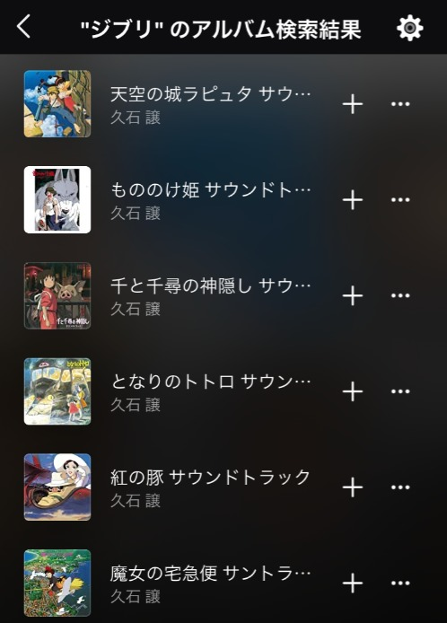 music unlimited ジブリ音楽