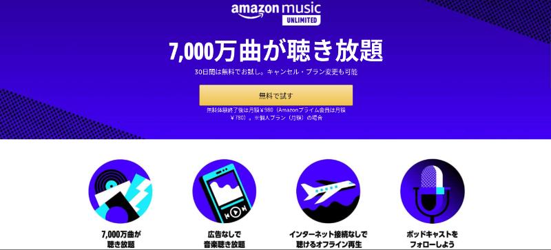 Amazon Music Unlimitedとは?ドラマのサントラやプレイリストも豊富なAmazonのサブスク