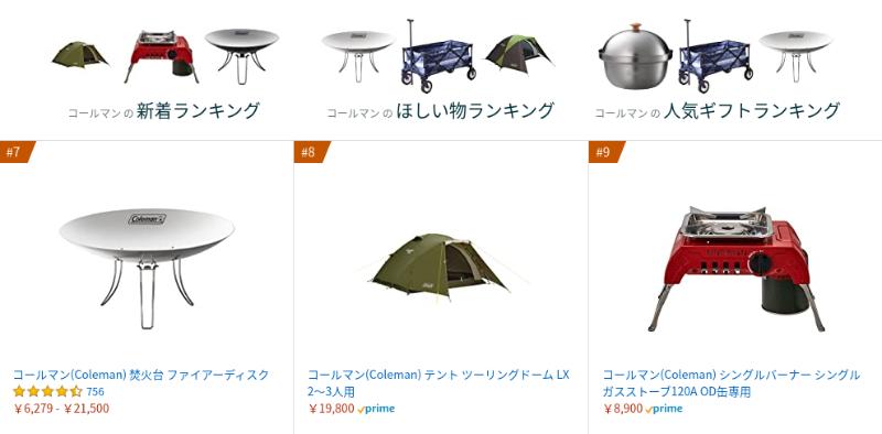 Amazon・楽天で売れてるコールマンのキャンプ道具ランキングまとめ