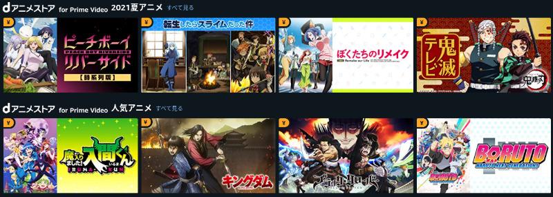 dアニメストア for Prime Videoのラインナップ