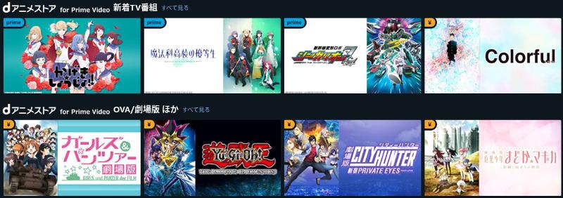 dアニメストア for Prime Videoのラインナップ02