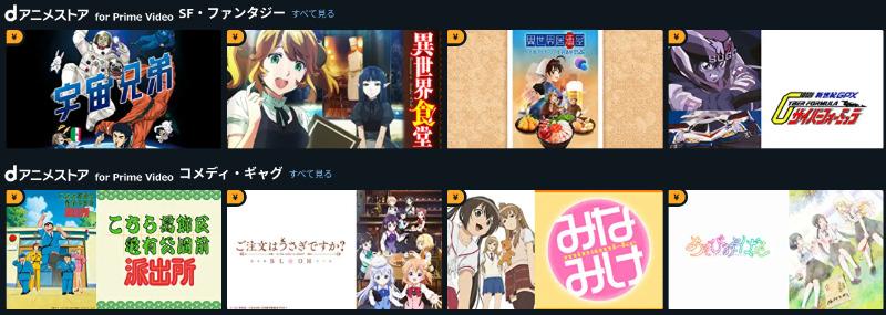 dアニメストア for Prime Videoのラインナップ03