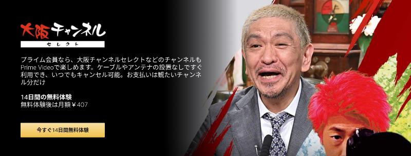 バラエティが大好きならプライムビデオの『大阪チャンネルセレクト』がおすすめ