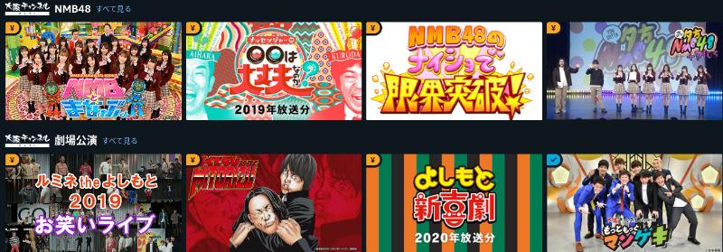 大阪チャンネルセレクトのNMBライブや劇場公演