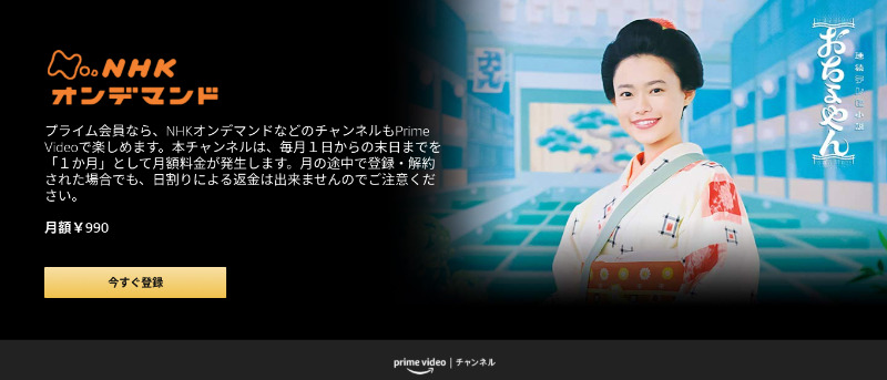 NHKオンデマンド(Amazon Prime Videoチャンネル)の口コミ評判・評価