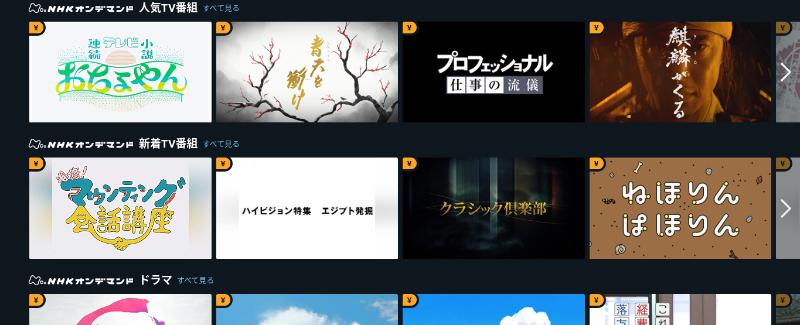 NHKオンデマンド(Amazon Prime Videoチャンネル)とは?料金は月額990円
