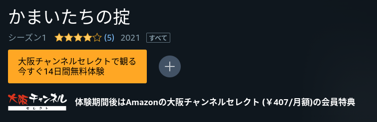 プライムビデオで大阪チャンネルセレクトに登録