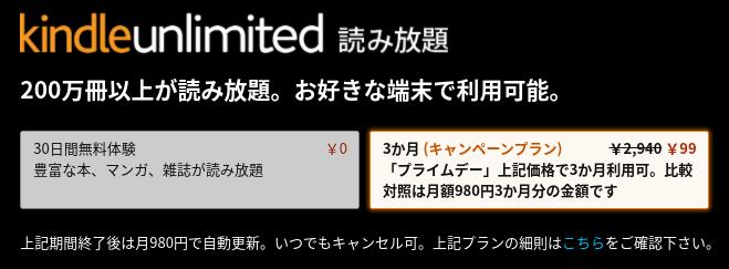 Kindle Unlimitedプライムデーキャンペーン3ヶ月99円