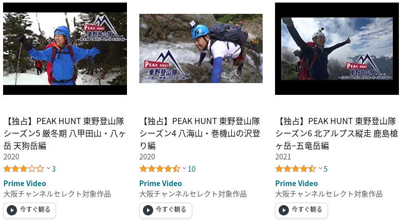 PEAK HUNT 東野登山隊を観るならAmazonプライムビデオの大阪チャンネルセレクトがおすすめ