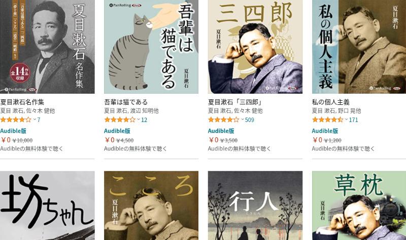 Audible夏目漱石のオーディオブックおすすめ10選【吾輩は猫であるやこころなど】
