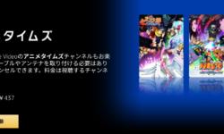 アニメタイムズ(Amazon Prime Video)の口コミ評判