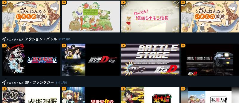 アニメタイムズ(Amazon Prime Video)とは?料金は月額437円