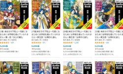 Audible本好きの下克上小説を井口裕香(マイン)の朗読で!【Amazonのオーディオブック】