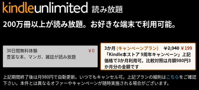 Kindle本ストア9周年キャンペーン